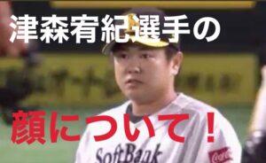 津森宥紀選手の顔が可愛すぎる問題