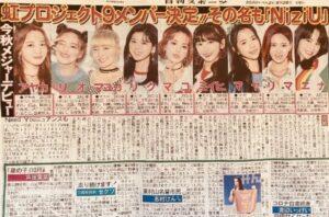 NiziUのメジャーデビュー決定を発表した新聞記事とメンバーの顔画像