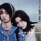 奥平大兼が人気となったきっかけは長澤まさみと息子役で共演したから