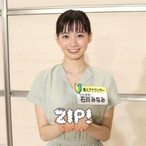 石川みなみアナは日本テレビ新人アナウンサー