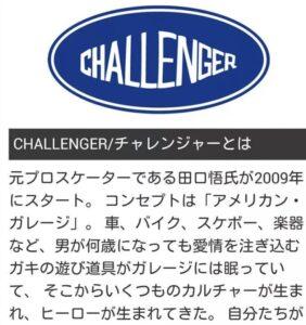 チャレンジャーの経営者が田口悟さんだと言うツイート