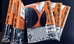 仮面ライダーセイバーの脚本家福田卓郎さんの有名作品は?
