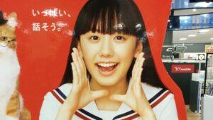 芦田愛菜の顔を2020現在と比較!