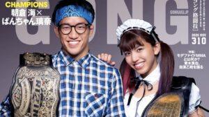 朝倉海とぱんちゃん璃奈がGONGで共演!熱愛彼氏彼女関係