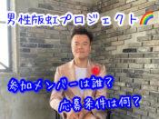 男性版虹プロジェクトの参加メンバーは誰?