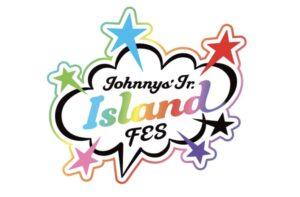 アイランドフェスティバル2020ジャニーズJr.参加グループや日程は?