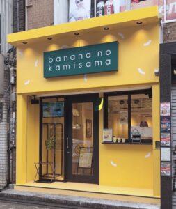 原宿バナナの神様のおすすめメニューや値段を調査!店内の雰囲気も。