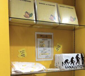 バナナの神様のオリジナルグッズ、エプロン・Tシャツ・マスク・タオル!