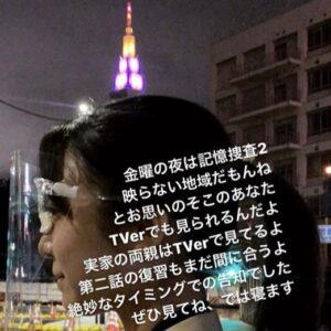 上白石萌音が記憶捜査2の番宣で佐藤健との熱愛を匂わせたインスタ画像