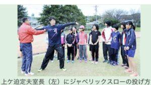 三浦龍司の恩師・上ケ迫定夫のプロフィール・大阪体育大学のOB
