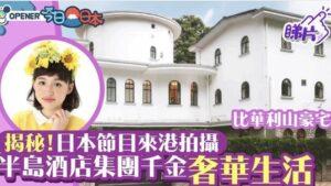 コルファジュリアの実家は大豪邸!お城のような外観画像