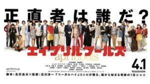 戸田恵梨香と松坂桃李の出会い・馴れ初め・初共演の映画はエイプリルフールズ!