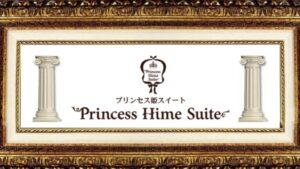ひめちゃんとおうくんママとパパの仕事はプリンセス姫スウィートの社長で経営者・取締役