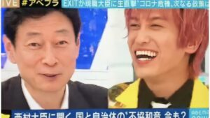 西村康稔大臣が舘ひろしに似ている事に気づいたのはEXIT兼近