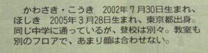 川崎兄弟・皇輝と星輝の高校は立教新座高校!