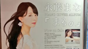 まなまる・永藤まなはSHOWROOMで1位!CD『まる。』でデビュー
