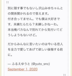 炎上!日プ練習生の古江侑豊は元カノと破局に未練タラタラ!