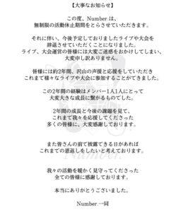 高塚大夢のアカペラグループ・Numberが活動休止!