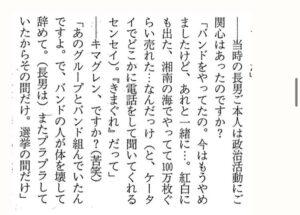 菅総理の息子はキマグレンのメンバーの元バンドメンバーだった!