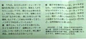 川崎兄弟・皇輝と星輝の父親はバートレーサーの川崎智幸だった!