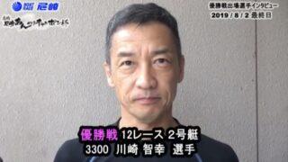 川崎兄弟・皇輝と星輝の父親はバートレーサーの川崎智幸のプロフィール!