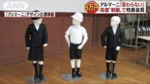 スーパークレイジー君の息子・蓮君の小学校は中央区立泰明小で制服がアルマーニ!
