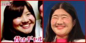 よしこの現在と若い頃のギャル顔画像を比較!