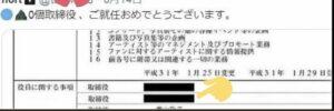 渋谷すばるの結婚相手青山玲子が自社レーベルの取締り役員である証拠画像!
