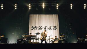 渋谷すばるは現在海外留学でロサンゼルスで音楽を学んでいる!