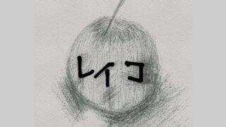 渋谷すばるの匂わせ3つ!りんごのインスタ画像にお皿にツイート内容まとめ!