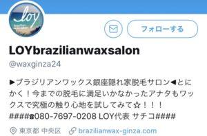 滝沢カレンの親友・高島幸子が経営しているブラジリアンワックス脱毛サロンのTwitter