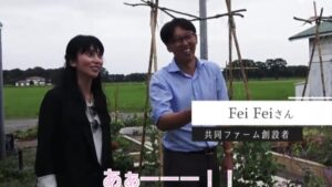 柴咲コウと共同ファームの経営者で実業家のフェイフェイ・フウが結婚間近!