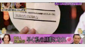 米倉涼子が松岡昌宏に送った告白の手紙!