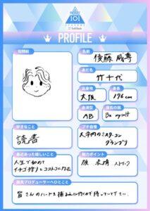 後藤威尊のあだ名が竹千代の理由は手書き自己紹介カード!