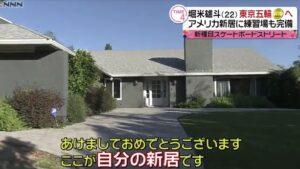 堀米雄斗の自宅・家はアメリカロサンゼルスにある6LDKの大豪邸!