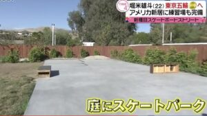 堀米雄斗の自宅・家の裏庭にはスケートボードの練習場・パークが設置されている!