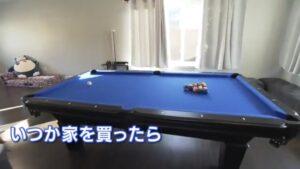 堀米雄斗の家の家具・ビリヤード台画像!