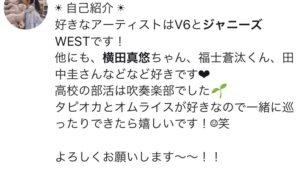 横田真悠とジャニーズの関係を調査!
