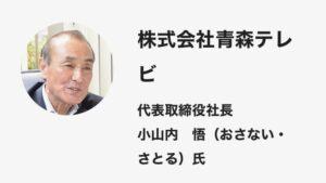 小山内鈴奈の父親は青森テレビの代表取締役社長?