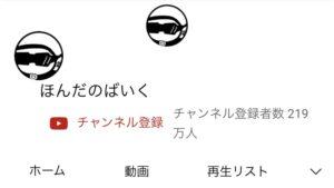 本田翼のYouTubeチャンネル名がホンダのバイクの理由は?