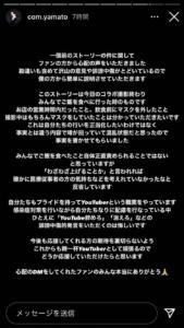 コムドット飲酒による炎上内容と謝罪文