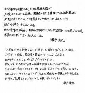 瀬戸大也と馬淵優佳の不倫謝罪文