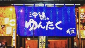 山田親太朗の店は沖縄料理にゆんたく