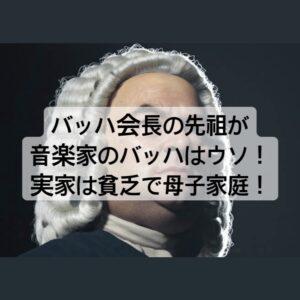 バッハ会長の先祖が音楽家はデマ!両親の国籍や職業と生い立ち!