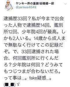 のぶみの逮捕歴と罪名・経歴詐称