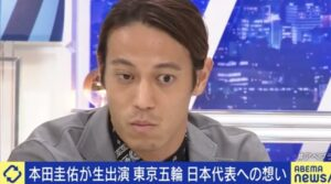 本田圭佑の目がおかしい現在の最新の画像