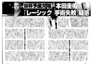 本田圭佑の目の病気はレーシックの失敗と文春が報じた