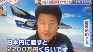 宇宙旅行の費用・日本人民間旅行者の稲葉紀明さん