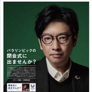 【動画】ラーメンズ小林賢太郎の評判は?批判と擁護の理由や炎上ネタ内容