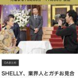 SHELLYの彼氏はカメラマンの星勇次かソムリエ小林恭之